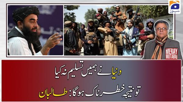 Duniya ne Humain Tasleem na Kia to Nateeja Khatarnak Hoga | Taliban