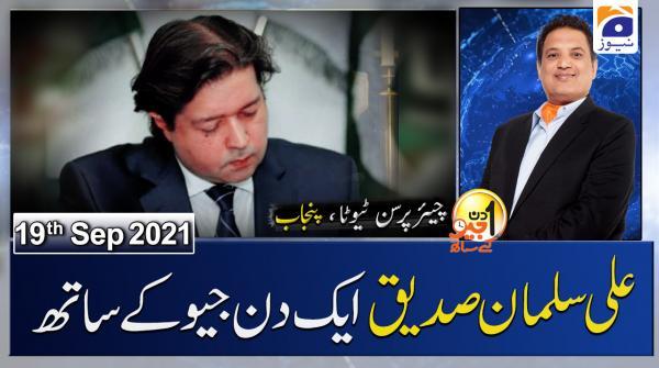 ایک دن جیو کے ساتھ ۔ علی سلمان صدیق، چیئرپرسن ٹیوٹا پنجاب ۔ 19 ستمبر 2021