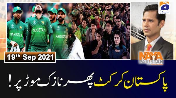 Naya Pakistan | Guest: Daren Sammy -  Sameen Rana -Nadeem Omar | 19th September 2021