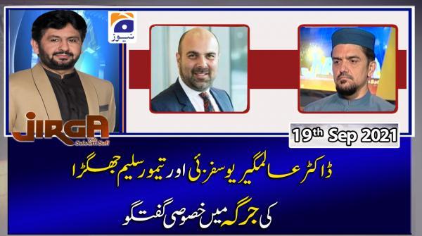 Jirga   Guest: Taimur Saleem Jhagra - Dr. Alamgir Yousafzai   19th September 2021