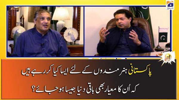 پاکستانی ہنرمندوں کے لئے ایسا کیا کررہےہیں کہ اُن کا معیار بھی باقی دنیا جیسا ہوجائے؟