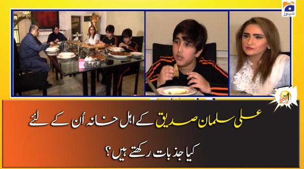 علی سلمان صدیق کے اہل خانہ اُن کے لئے کیا جذبات رکھتے ہیں؟