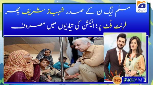 PML - N Ke Sadar Shehbaz sharif phir front foot par; Election ki tayariyon main masroof