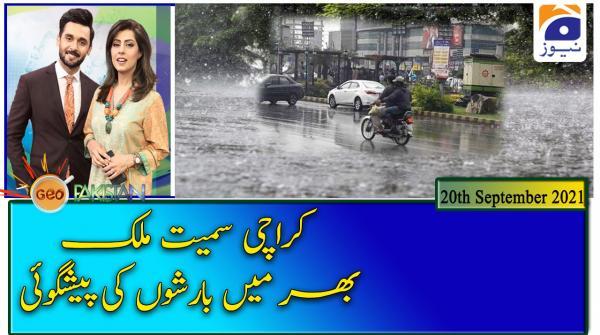 Geo Pakistan | 20th September 2021