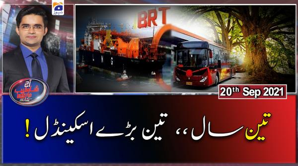 Aaj Shahzeb Khanzada Kay Sath   Three Years - Three Big Scandals   20th September 2021