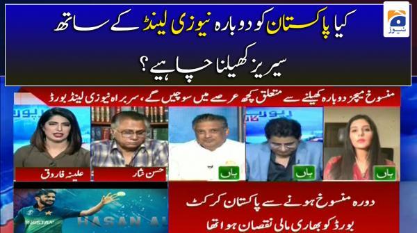 کیا پاکستان کو دوبارہ نیوزی لینڈ کے ساتھ سیریز کھیلنا چاہیے ؟