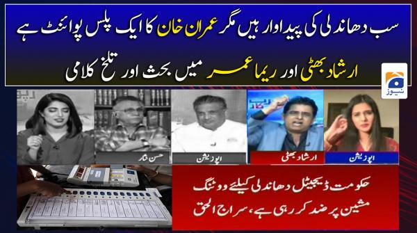 سب دھاندلی کی پیداوار ہیں مگر عمران خان کا ایک پلس پوائنٹ ہے ارشادبھٹی اور ریما عمر میں بحث اور تلخ کلامی