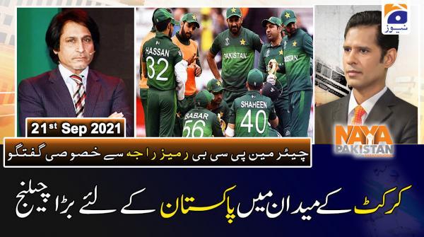 Naya Pakistan | Guest: Chairman PCB Rameez Raja | 21st September 2021