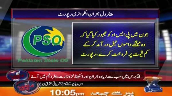 Tail Bohran Par Khud Hukumati Report Main Bare Ilzaamat Aur Tehqaeeqat ke Wade..!!