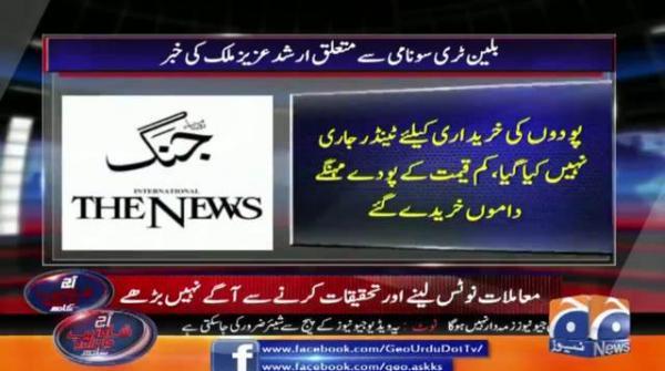 Billion Tree Tsunami Case Main NAB me Kaise Tehqeeqat Aage na Barhaen Dekhiye..!!