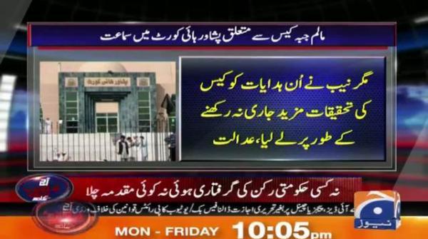 Malam Jabba Case   Peshawar HC ne Tehqeeqat Jari Rakhne ko Kaha Magar NAB ne Kia Kiya, Dekhiye!!