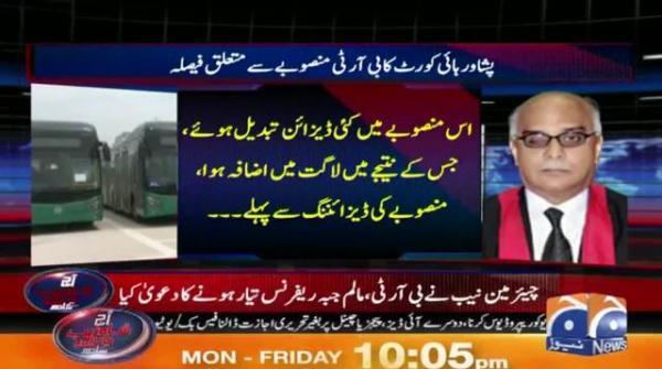 PTI ke 3 Mubayyana Scandal Magar Tehqeeqat ya to ki Nahin gai ya Rukwa di Gai..!!
