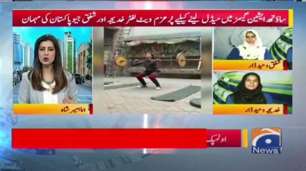 Weight lifter Khadija aur Shafaq Dar Geo Pakistan ki mehman