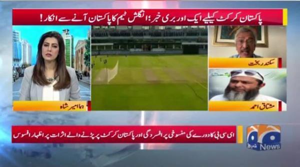 Pakistan Cricket ke liye ek or buri khabar: English team ka Pakistan ane se inkar!