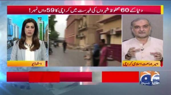 Aalmi safety list main Karachi 2 darja mazeed neeche chala gaya