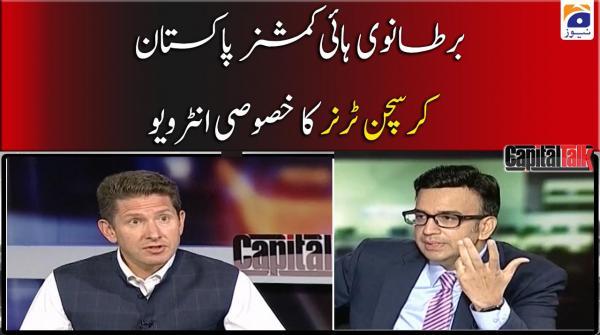 برطانوی ہائی کمشنر پاکستان کرسچن ٹرنر کا  خصوصی انٹرویو
