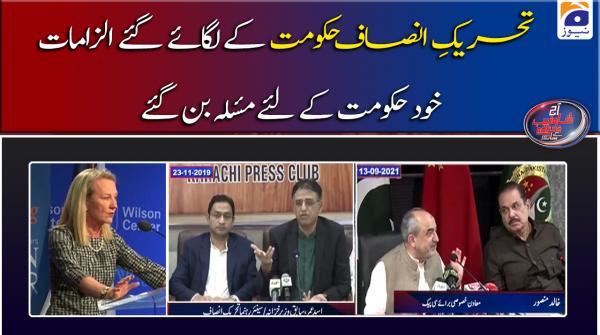 PTI Govt ke Lagaye Gaye Ilzamaat khud Govt ke liye Masla ban gaye