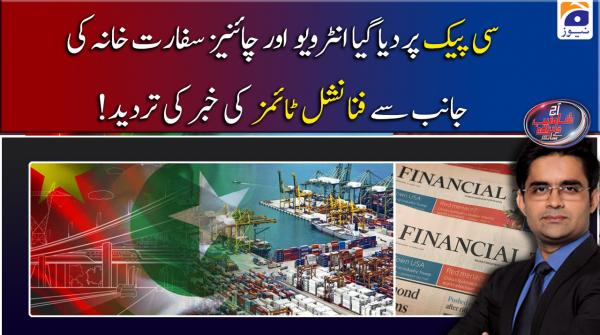 What is the PTI govt's policy on CPEC?