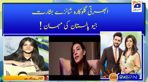 Ubharti gulukara shanzay Basharat Geo Pakistan ki mehmaan!!