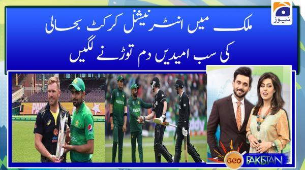 Mulk main international cricket bahali ki sab umeedain dam torne lagin