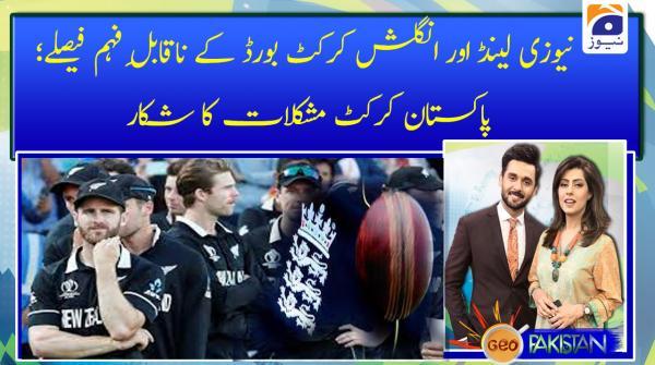 New Zealand aur English cricket board ke na qabil e feham faisle: Pakistan cricket mushkilat ka shikar