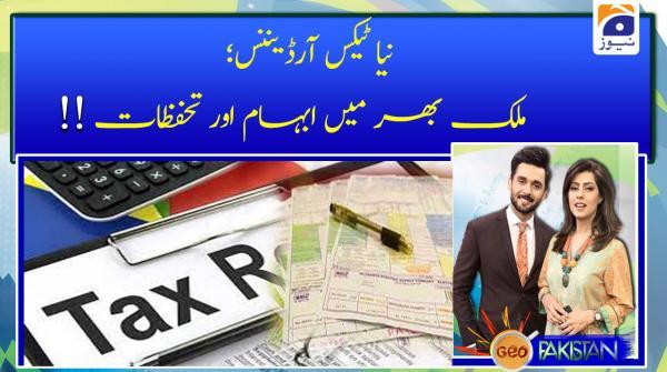 Naya tax ordinance: mulk bhar main abham aur tahafuzaat!!