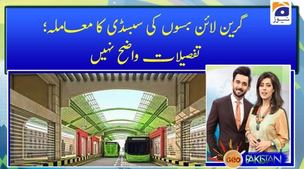 Greenline busses ki subsidy ka mamla: tafseelat wazeh nahin