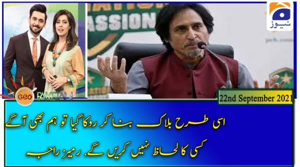Geo Pakistan | 22nd September 2021