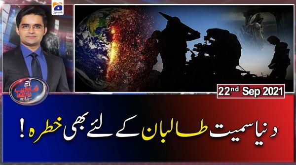 Aaj Shahzeb Khanzada Kay Sath | 22nd September 2021