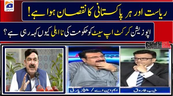 اپوزیشن کرکٹ اپ سیٹ کو حکومت کی نا اہلی کیوں  کہہ رہی ہے؟