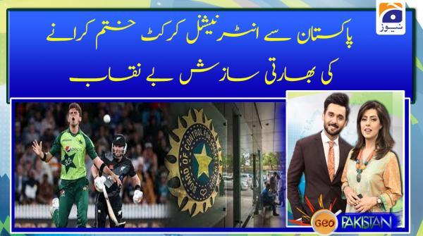 Pakistan se international cricket khatam karane ki bhaarti sazish be naqab !