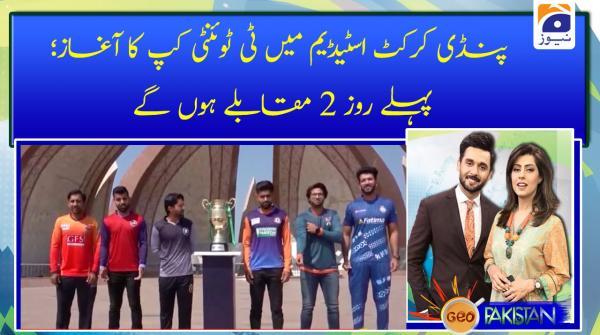 Pindi cricket stadium main T 20 cup ka aghaz: pehle roz 2 muqable hongay!!