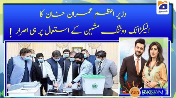 PM Imran Khan ka electronic voting machine ke istemaal par he israr !!