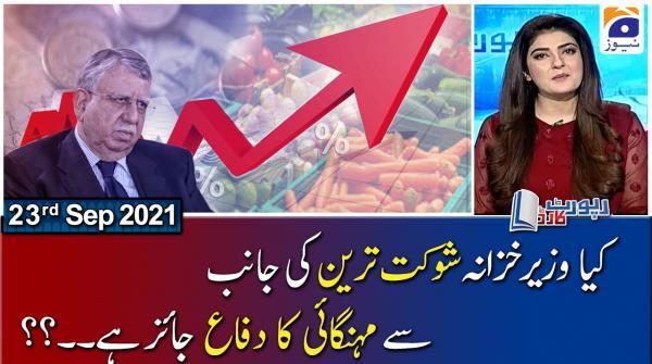 Report Card | Mehmal Sarfaraz - Irshad Bhatti - Hafeez ULLAH Niazi - Mazhar Abbas | 23rd September 2021