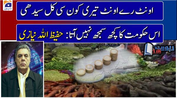 Hafeez ULLAH Niazi | Oont re Oont teri konsi Kal seedhi... Iss Govt ka kuch Samajh nahi aata...!!
