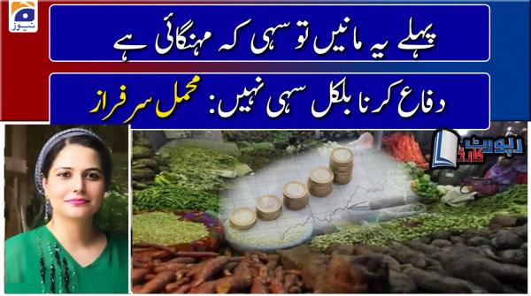 Mehmal Sarfaraz | Pehley yeh manein to sahi ke Mehngai hai, Difa karna bilkul sahi nahi hai...!!