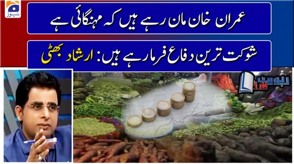 Irshad Bhatti | Imran Khan maan rahey hein ke Mehngai hai aur Shaukat Tarin Difa farma rahey hein.!!