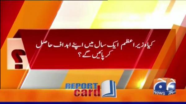 Kya PM Imran Khan 1 Saal mein apney Aidaaf hasil kar paein ge...??