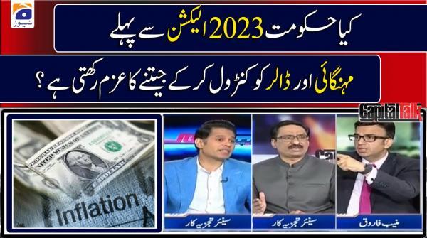 کیا حکومت  2023 الیکشن سے پہلے مہنگائی اور ڈالرکو  کنٹرول کر کے جیتنے کا عزم رکھتی ہے  ؟