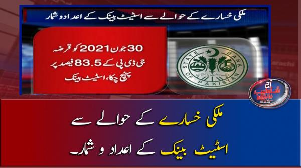 ملکی خسارے کے حوالے سے اسٹیٹ بینک کے اعداد و شمار