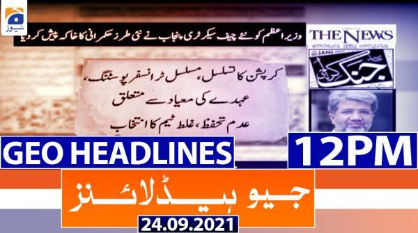Geo Headlines 12 PM | 24th September 2021