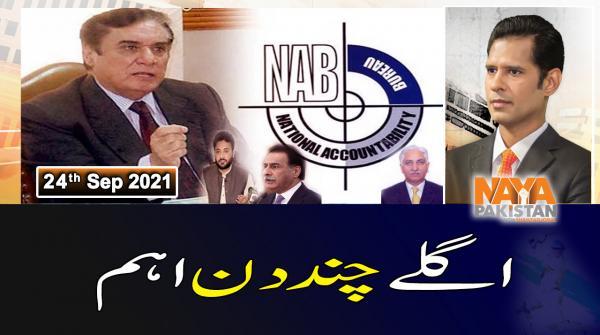 نیا پاکستان ۔24 ستمبر 2021ء