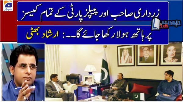 Irshad Bhatti | Zardari Sb aur PPP ke tamam Cases par Hath hola rakha jaey ga...!!
