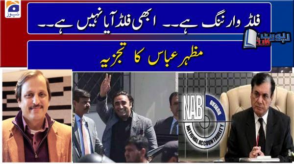 Mazhar Abbas | Flood Warning hai... abhi Flood aaya nahi hai...!!