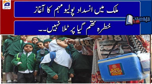 Mulk mein Insdad-e-Polio Campaign ka Aaghaz, Khatra tham gaya par Tala nahi...!!