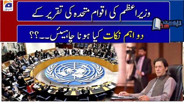 PM Imran ki UN ki taqreer ky 2 Aham nukaat kya honay chahiyein...??