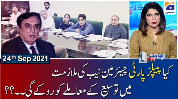 Report Card | Benazir Shah - Irshad Bhatti - Hafeez ULLAH Niazi - Mazhar Abbas | 24th September 2021