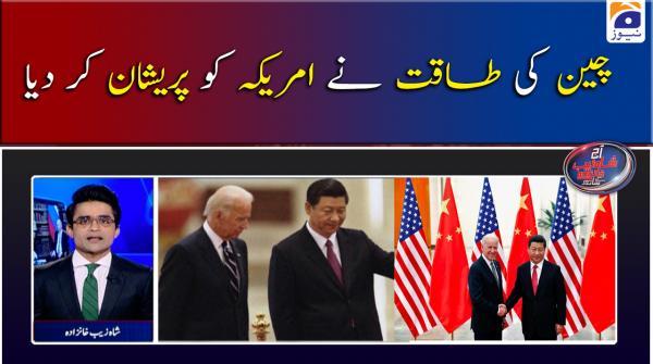 چین کی طاقت نے امریکہ کو پریشان کر دیا