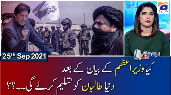 Report Card | Benazir Shah - Irshad Bhatti - Mehmal Sarfaraz - Mazhar Abbas | 25th September 2021