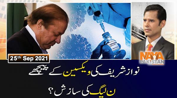 نیا پاکستان ۔ 25 ستمبر 2021